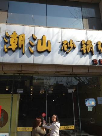 ChaoShan ShaGuo Zhou Guan (YanAn West Road)