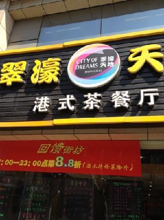 Cui Hao Restaurant