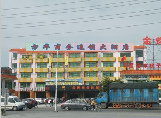 Fanghua Business Hotel : 外景