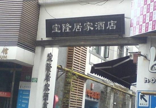 Baolong Homelike Hotel Shanghai Henglong :                   恒隆店