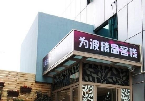 Weibo Hotel Shanghai Wujiaochang :                   外观
