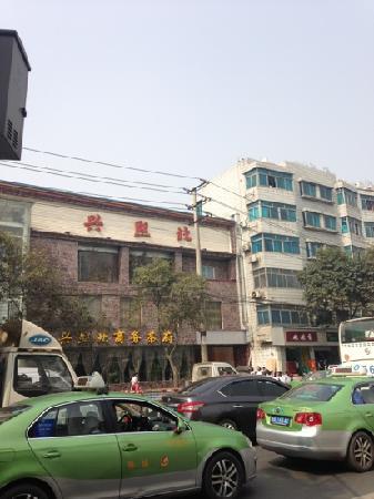 Xing Xi Bei Restaurant (YanShiKou)