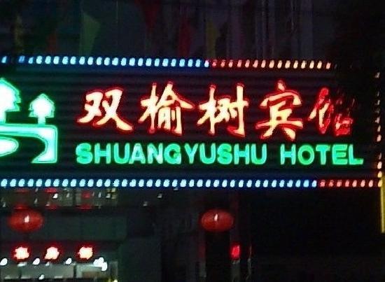Pianyiju Express Hotel Renmin Univercity: sys