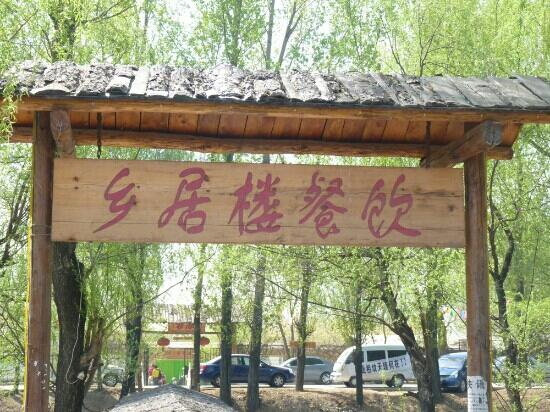 Xiangjulou: 乡居楼