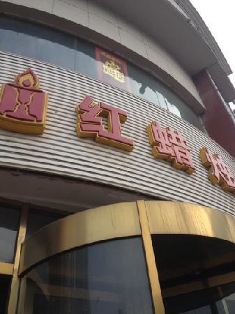 HongLaZhu Seafood ZhouCheng (Nan MenWai)
