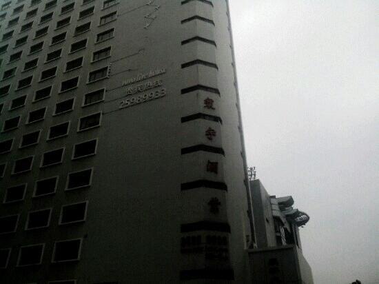 Universal International Hotel: 寰宇酒店