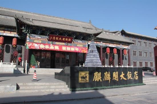 The Kylin Grand Hotel :                   外观
