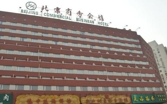 Beijing Commercial Business Hotel:                   北京商务会馆