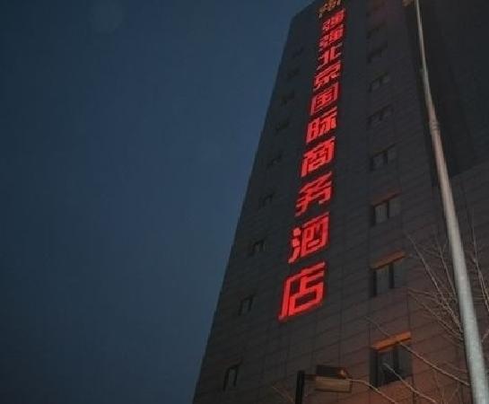 Super House International :                   强强北京国际商务酒店