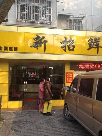 XinZhao Xian BenDi JiWo (GuangLing 1st Road)