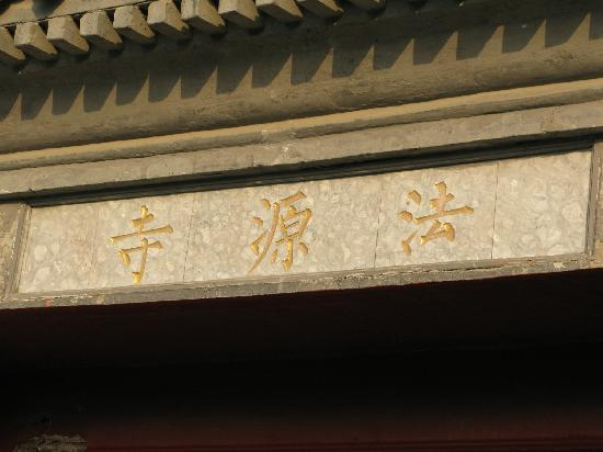 Fayuan Si - Buddhist Temple: 山门