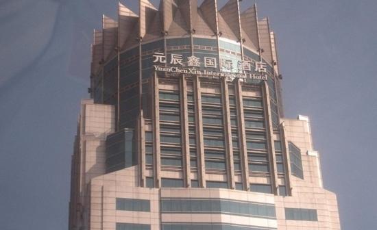 Yuanchenxin International Hotel:                   元辰鑫国际酒店