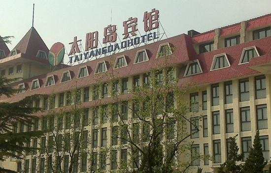 Taiyangdao Hotel:                   太阳岛宾馆