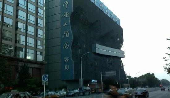 Jingya Hotel:                   净雅大酒店