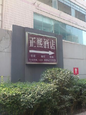 Zenec International Hotel:                   正熙酒店