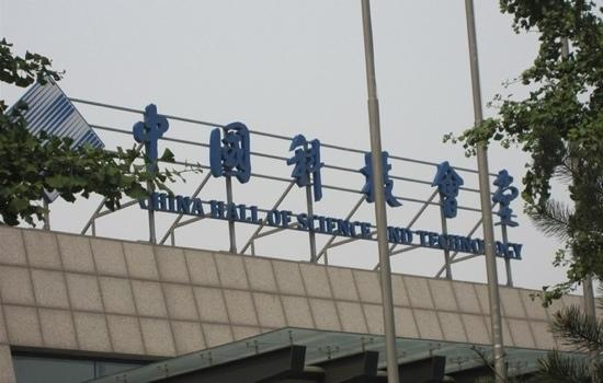 写真チャイナ ホール オブ サイエンス アンド テック(中国科技会堂賓館)枚