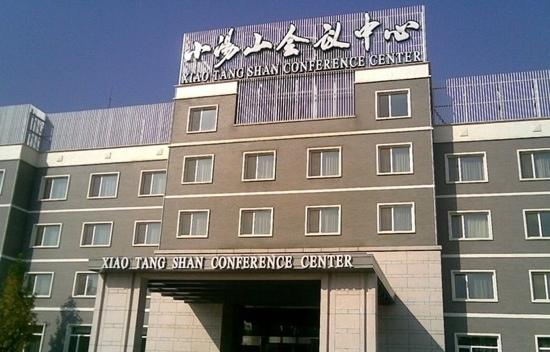 Peixin Hotel Xiaotangshan Conference Center:                   小汤山会议宾馆