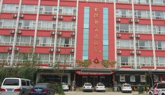Longjiandu Business Hotel: 龙健都商务酒店