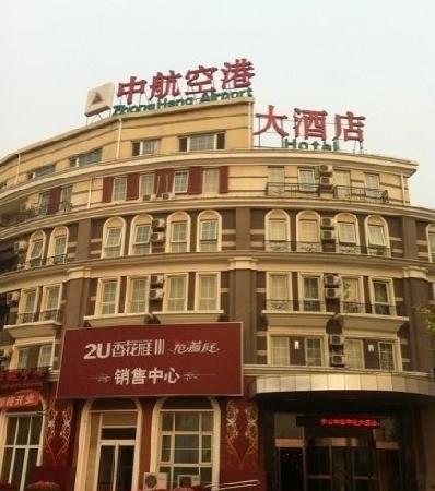 Elan Inn Beijing Xinguozhan : 中航空港大酒店