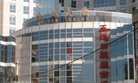 Jinma Hotel:                   金码大酒店