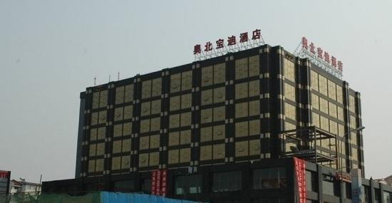 Olympic Park Boutique Hotel:                   奥北宝迪酒店