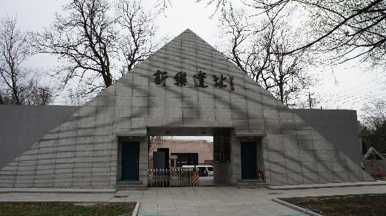 Xinle Site