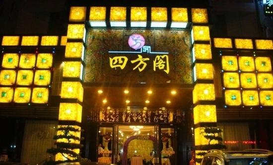 SiFang Ge Restaurant (WanNian)