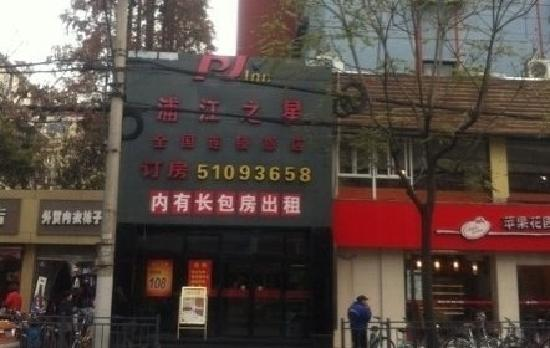 Pujiang Inn  Shanghai Dapu:                   外观