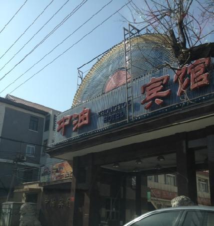 Zhongyou Hotel (Liupukang): 中油宾馆