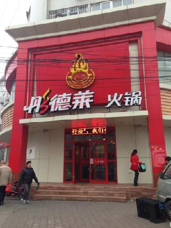 Tongdelai Hot Pot (Dan East Road)