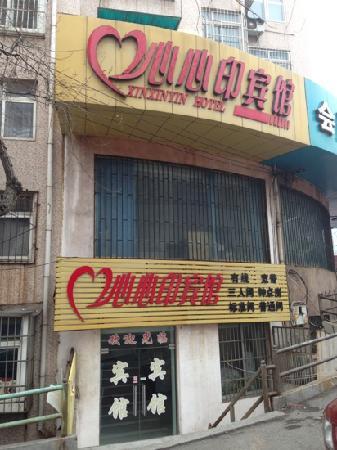Xinxinyin Hotel