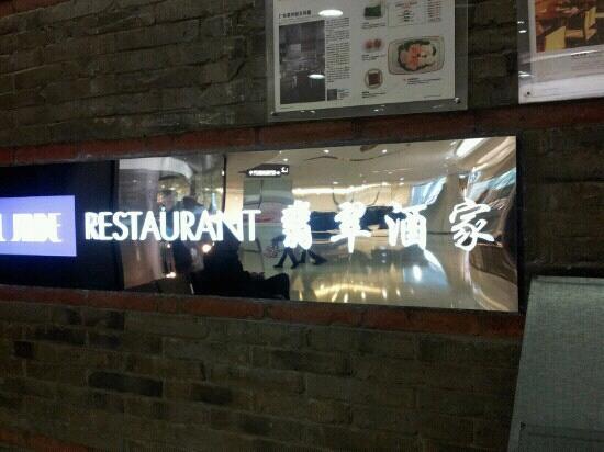 ShangHai FeiCui Restaurant (Xintiandi): 翡翠酒家