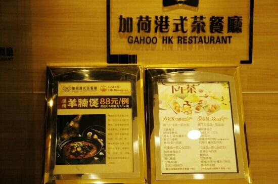 Jia He Hong Kong Style Tea Restaurant