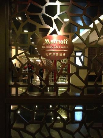 Beijing Marriott Hotel City Wall: 城墙万豪