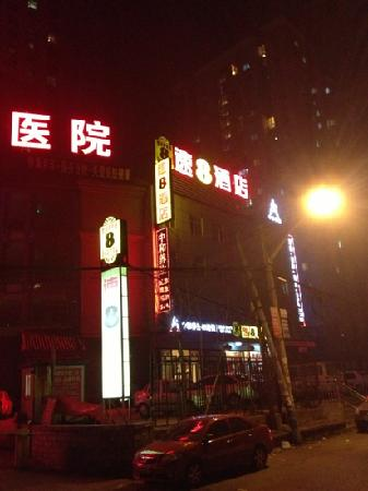 Super 8 Beijing Yangzha Huandao Hotel :                   一般