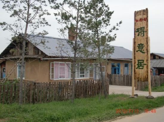 Deyiju Nongjiayuan