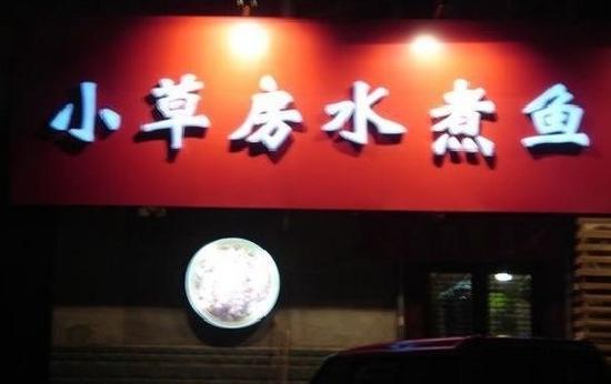 Xiao CaoFang (DongGuan)