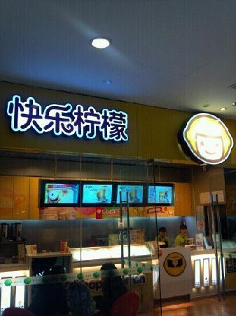 快乐柠檬(江桥万达店)