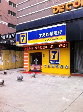 7 Days Inn Nanchang University: 酒店正门