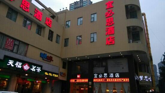 Ibis Chengdu Chunxi: 宜必思