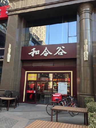 He HeGu (Fu Dun Center)