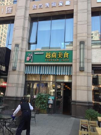 悦和越南河粉店