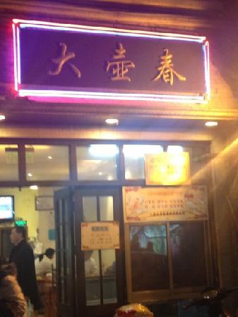 DaHu Chun (AnYuan Road)