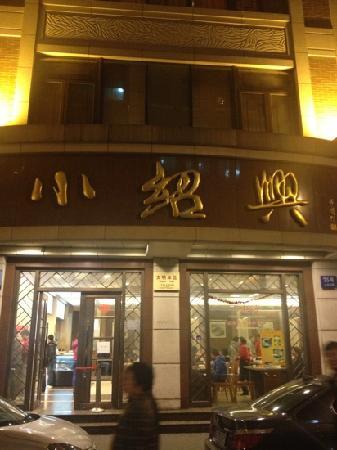 Xiao Shao Xing (Yunnan)