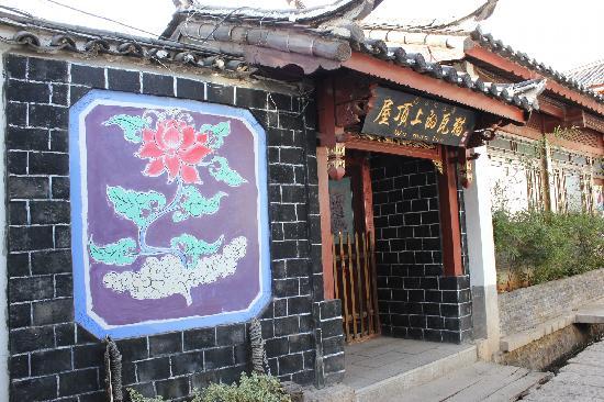 Wamao Inn: 门