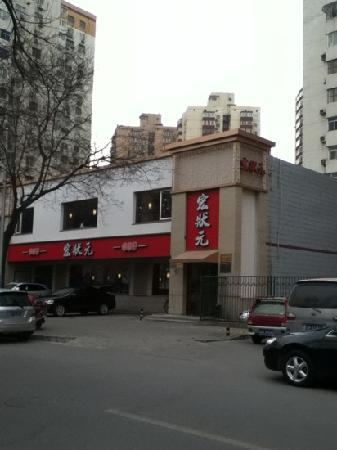 Hongzhaungyuan Congee Restaurant(Xiba River)