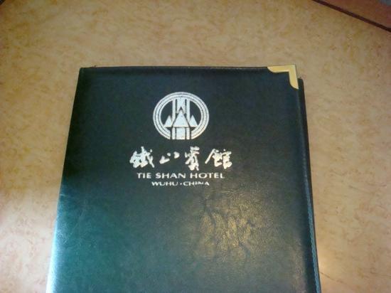 Wuhu Tieshan Hotel: 铁山宾馆