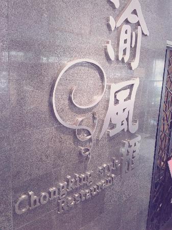 Yu Feng Hui Shi Shang Restaurant