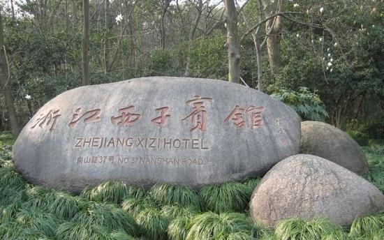 Zhejiang Xizi Hotel: 景色