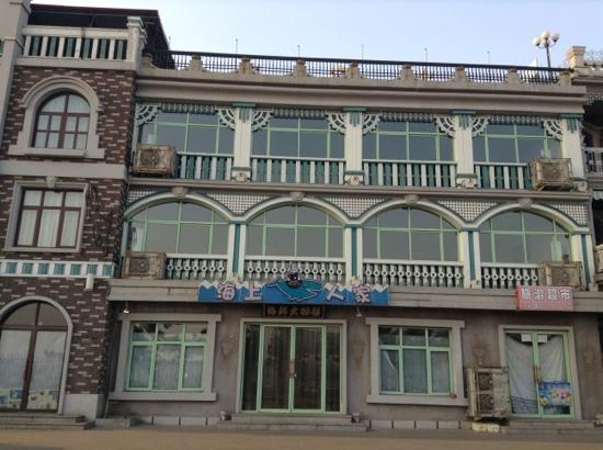 Xidu Hotel Qinhuangdao Beidaihe Zhonghaitan Road:                   餐厅